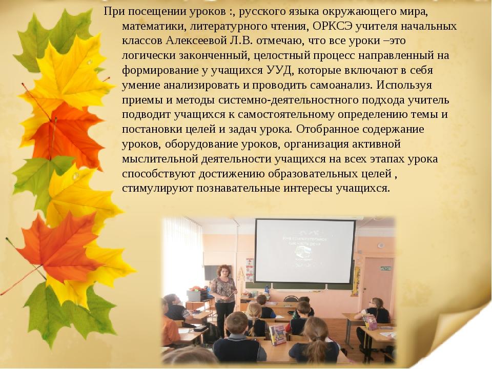 При посещении уроков :, русского языка окружающего мира, математики, литерату...