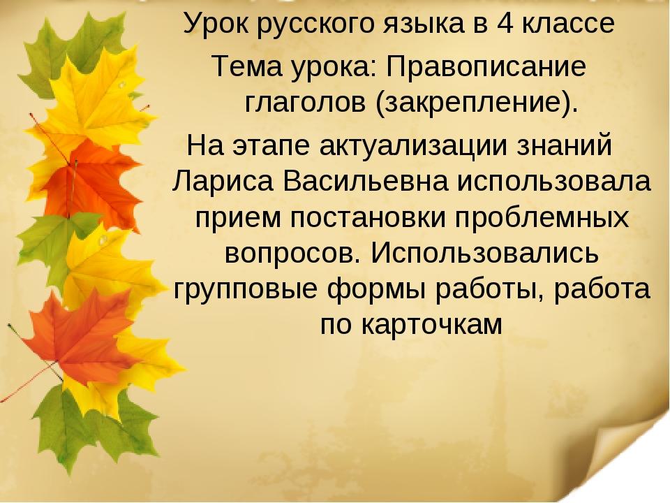 Урок русского языка в 4 классе Тема урока: Правописание глаголов (закрепление...