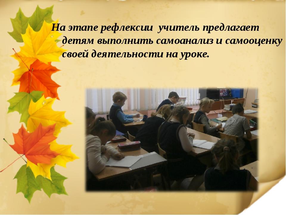 На этапе рефлексии учитель предлагает детям выполнить самоанализ и самооценк...