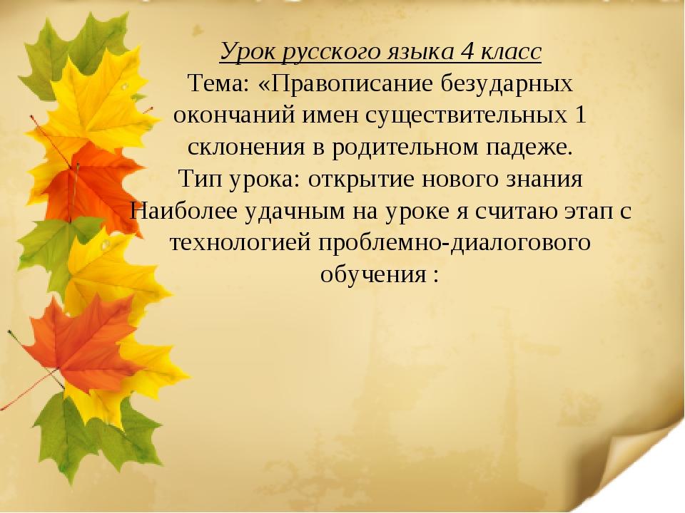 Урок русского языка 4 класс Тема: «Правописание безударных окончаний имен су...