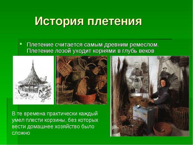 История плетения Плетение считается самым древним ремеслом. Плетение лозой у...