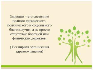 Здоровье – это состояние полного физического, психического и социального благ