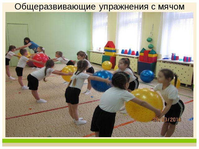 Общеразвивающие упражнения с мячом