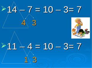 14 – 7 = 10 – 3= 7 4 3 11 – 4 = 10 – 3= 7 1 3
