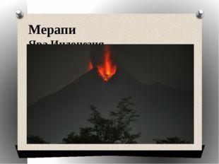 Мерапи Ява,Индонезия