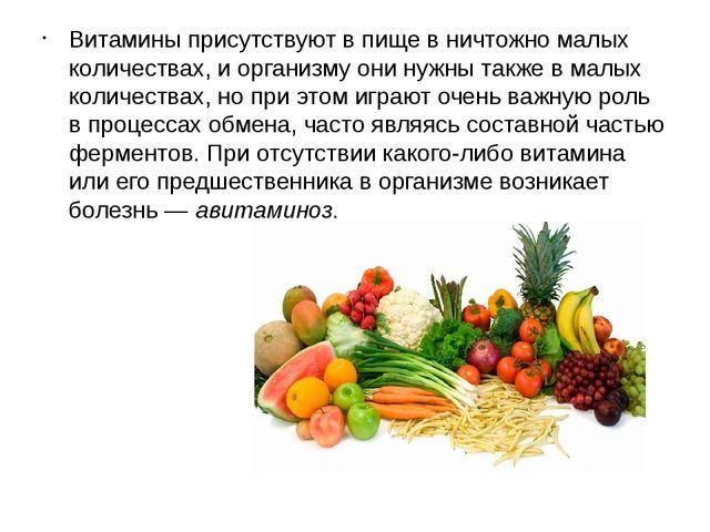 Витамины присутствуют в пище в ничтожно малых количествах, и организму они ну...