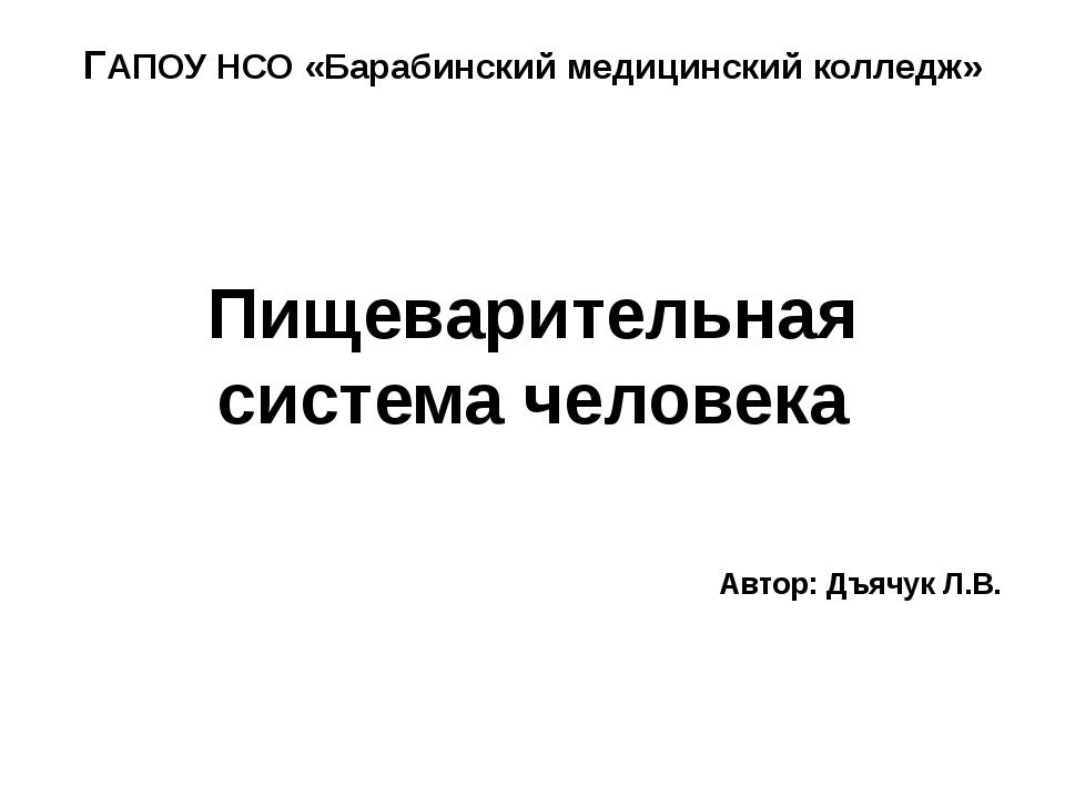 ГАПОУ НСО «Барабинский медицинский колледж» Пищеварительная система человека...