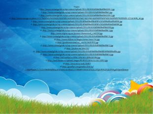 Ресурсы 1.http://www.animalsglobe.ru/wp-content/uploads/2011/08/d181d0bbd0bed