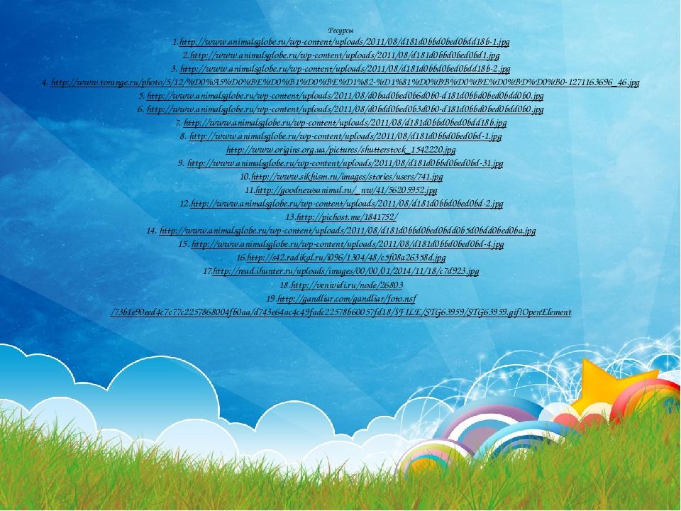 Ресурсы 1.http://www.animalsglobe.ru/wp-content/uploads/2011/08/d181d0bbd0bed...