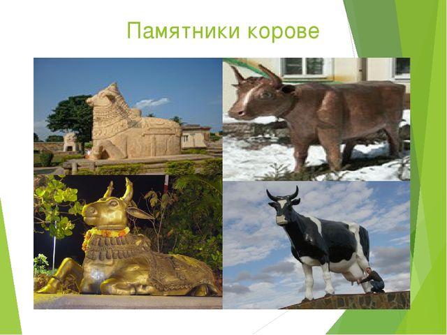 Памятники корове