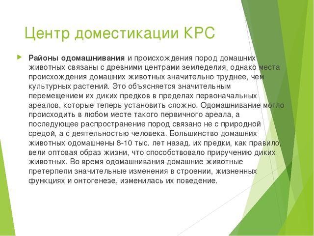 Центр доместикации КРС Районы одомашниванияи происхождения пород домашних жи...