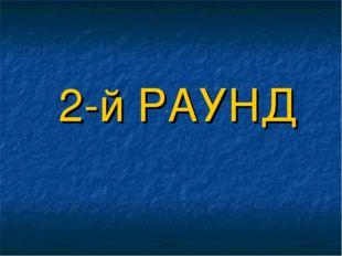 2-й РАУНД