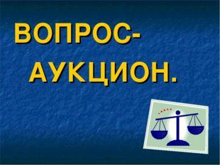 ВОПРОС- АУКЦИОН.