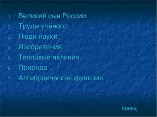 Великий сын России. Труды учёного. Люди науки. Изобретения. Тепловые явления.