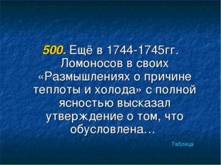 500. Ещё в 1744-1745гг. Ломоносов в своих «Размышлениях о причине теплоты и х