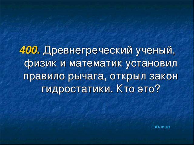 400. Древнегреческий ученый, физик и математик установил правило рычага, откр...