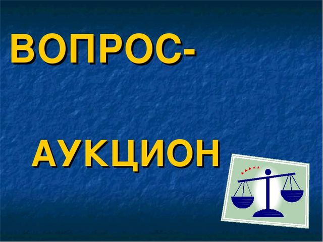 ВОПРОС- АУКЦИОН