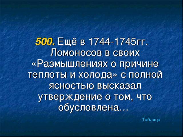 500. Ещё в 1744-1745гг. Ломоносов в своих «Размышлениях о причине теплоты и х...