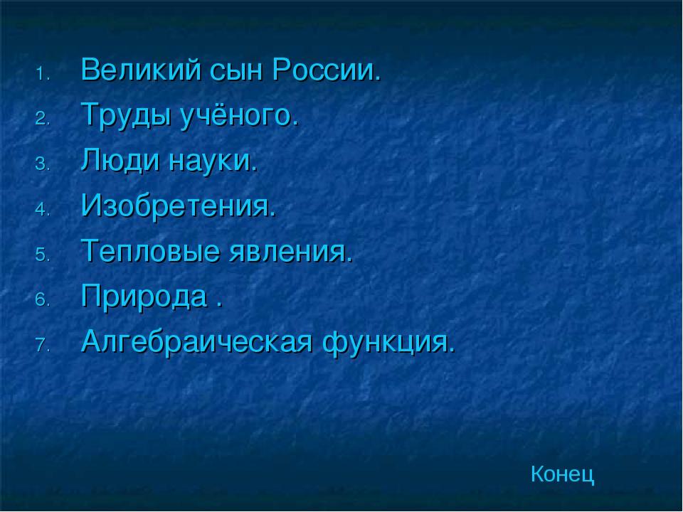 Великий сын России. Труды учёного. Люди науки. Изобретения. Тепловые явления....