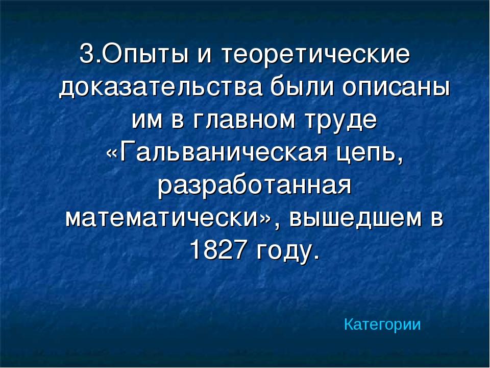 3.Опыты и теоретические доказательства были описаны им в главном труде «Гальв...