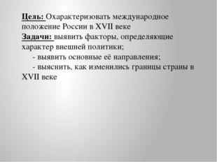 За Речью Посполитой оставались смоленские земли, захваченные у России в XVII