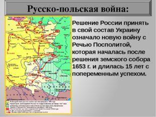 Русско- турецкая война: На Украине столкнулись интересы не только России и Ре
