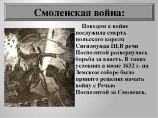 Смоленская война 1632-1634 гг Причины: Вернуть русские земли (прежде всего См