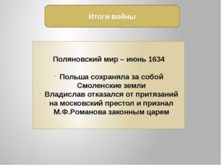 Русско-польская война: Решение России принять в свой состав Украину означало