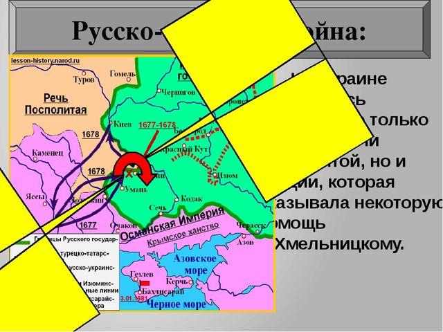 Причины поражения России в войне 1632 – 1634 гг. с Польшей – стратегические и...