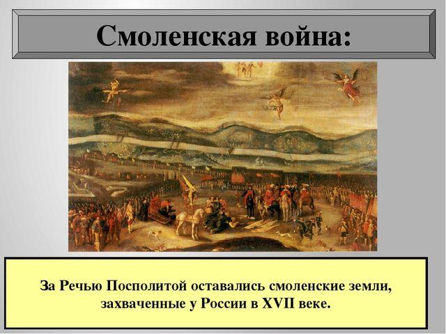 Декабрь 1632 г.- 8-ми месячная осада Смоленска, город взять не удалось Август...