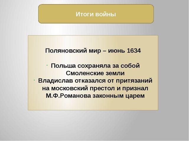 Русско-польская война: Решение России принять в свой состав Украину означало...