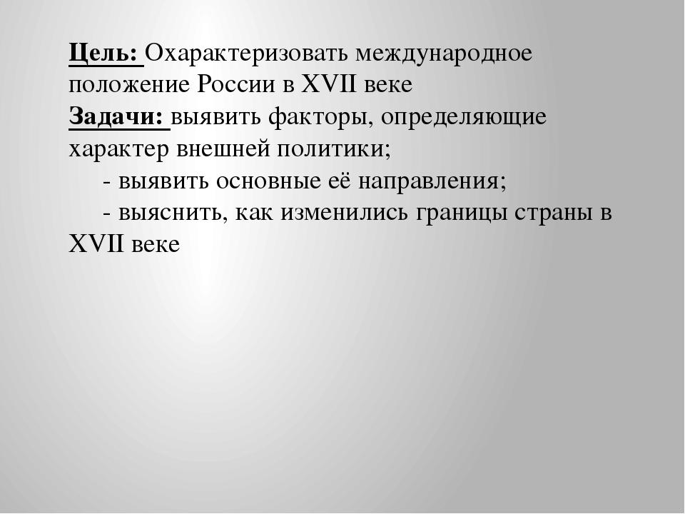 За Речью Посполитой оставались смоленские земли, захваченные у России в XVII...
