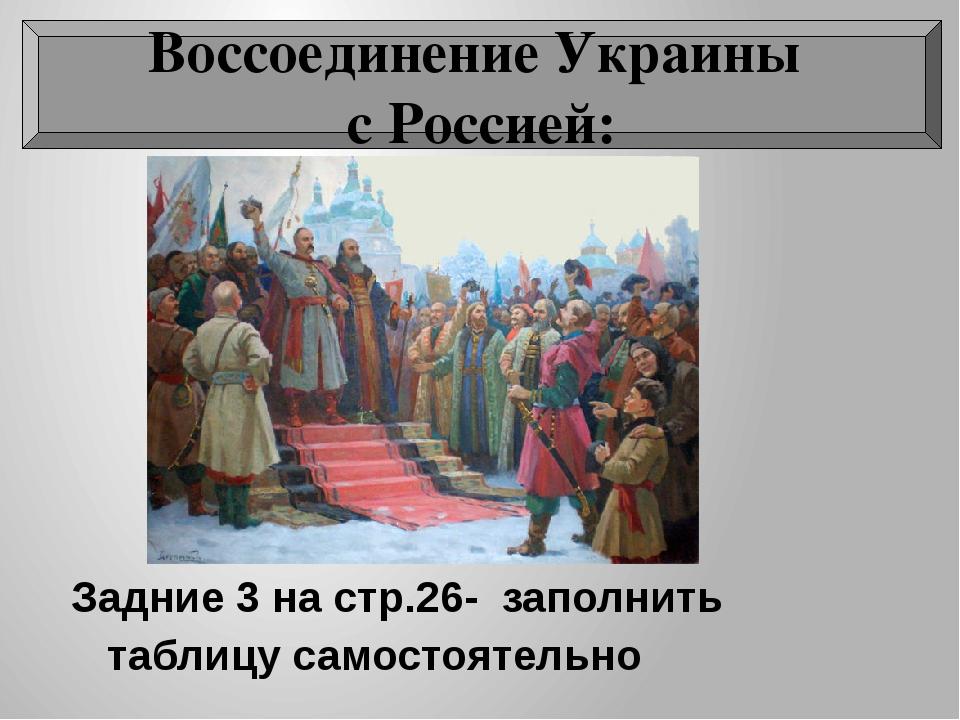 Русско-польская война: После смерти Б. Хмельницкого в его окружении началась...