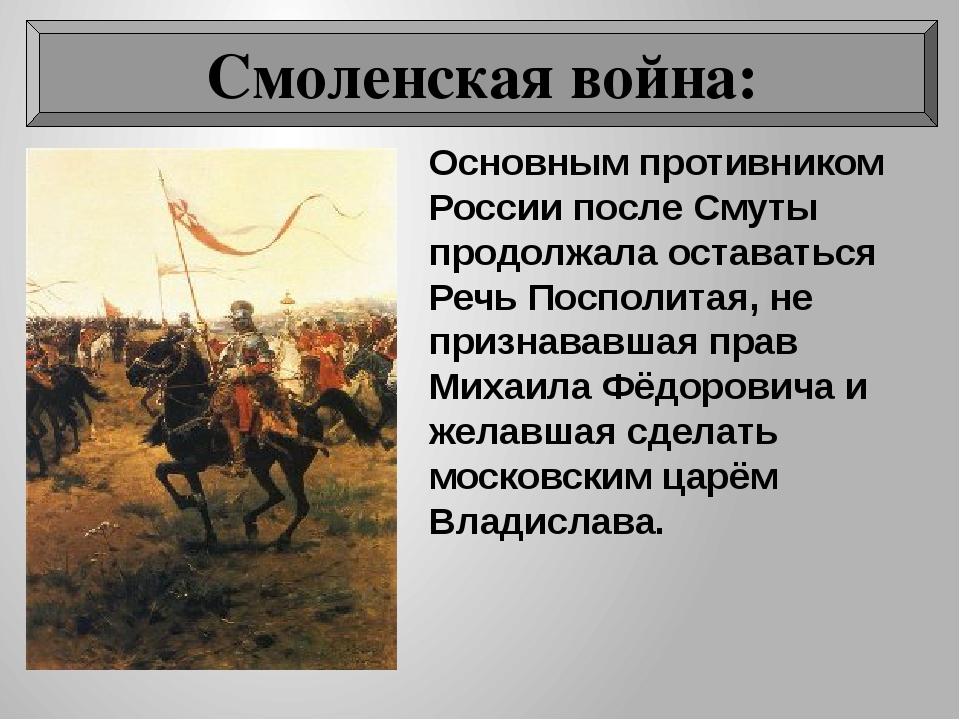 Смоленская война: Основным противником России после Смуты продолжала оставать...