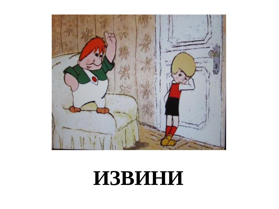 ИЗВИНИ