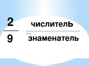 2 9 числитель знаменатель _________________________________________________
