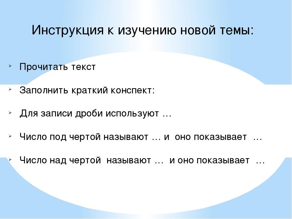 Инструкция к изучению новой темы: Прочитать текст Заполнить краткий конспект:...
