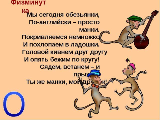 Физминутка Мы сегодня обезьянки, По-английски – просто манки. Покривляемся не...
