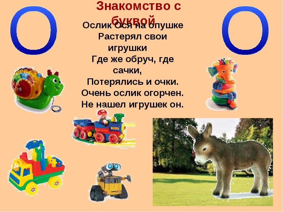 Знакомство с буквой Ослик Ося на опушке Растерял свои игрушки Где же обруч, г...