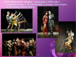 «Трёхгрошовая опера» - написана в 1928 году в сотрудничестве с Э. Гауптман; в
