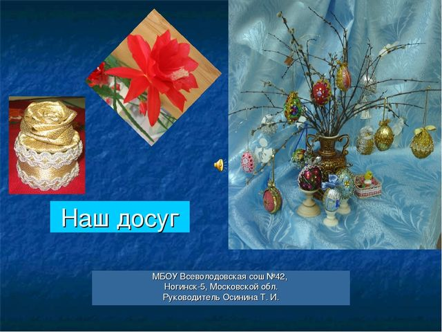 Наш досуг МБОУ Всеволодовская сош №42, Ногинск-5, Московской обл. Руководител...