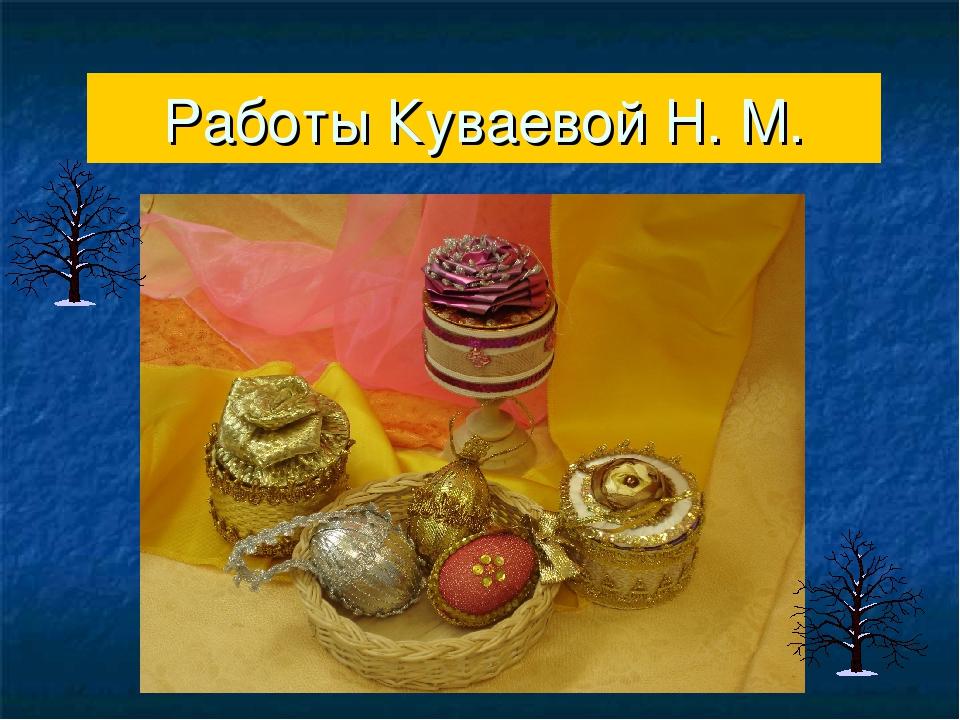 Работы Куваевой Н. М.