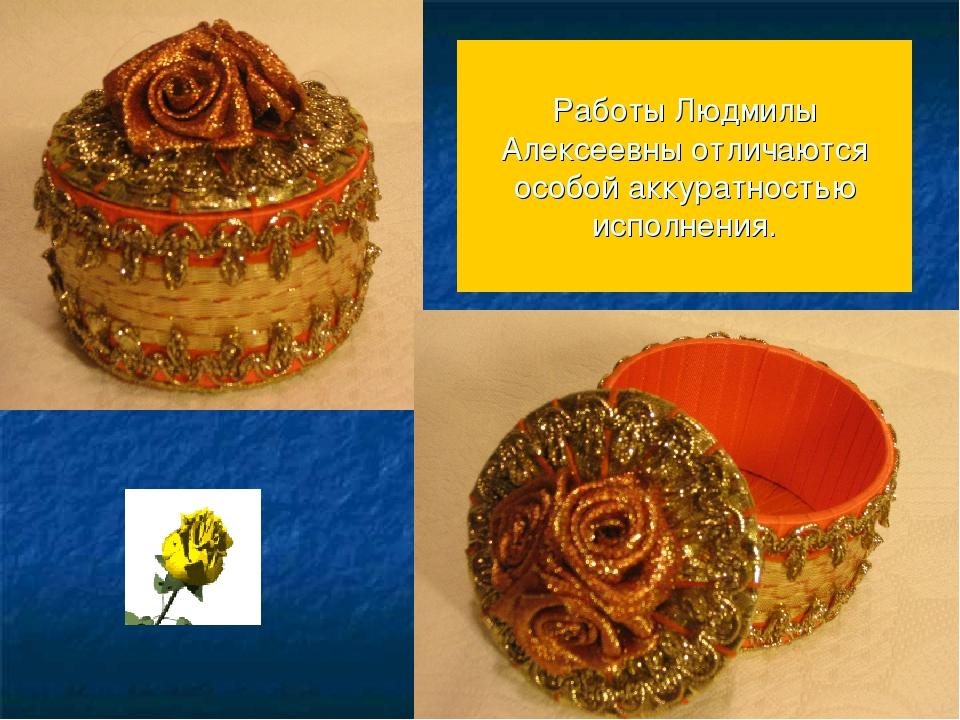 Работы Людмилы Алексеевны отличаются особой аккуратностью исполнения.