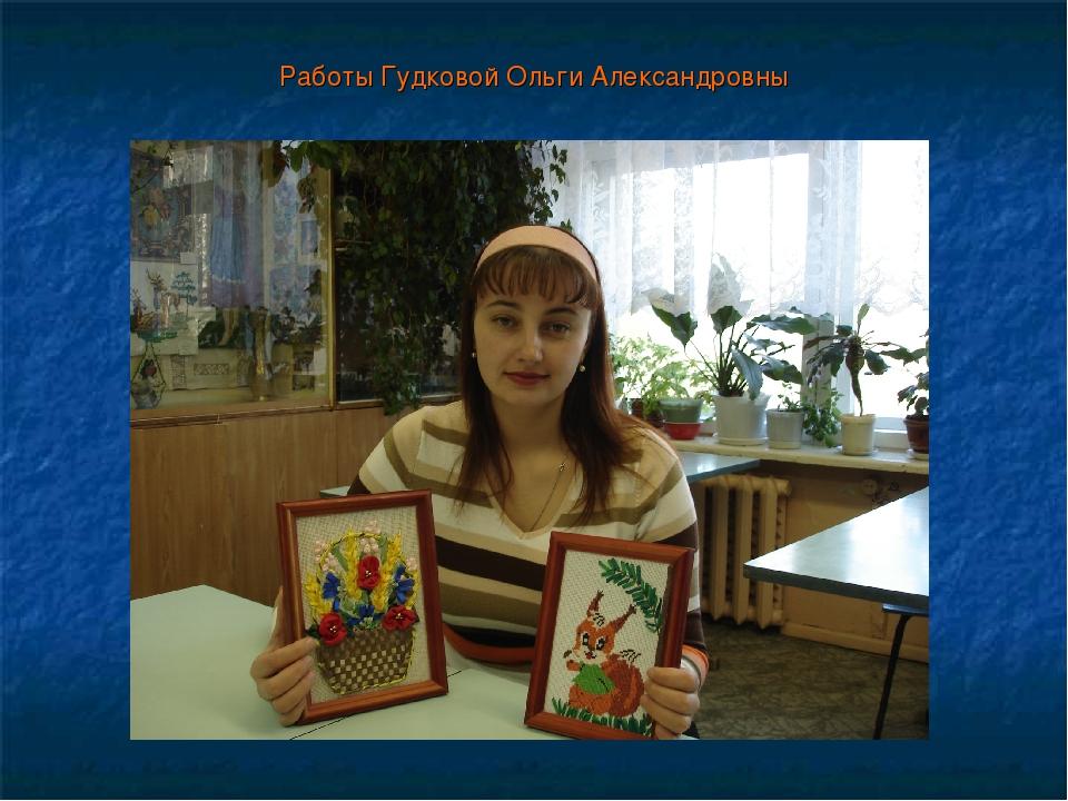 Работы Гудковой Ольги Александровны
