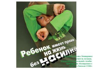 Мальцева Оксана Леонидовна учитель музыки, руководитель школьной службы прими