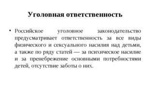 Уголовная ответственность Российское уголовное законодательство предусматрива