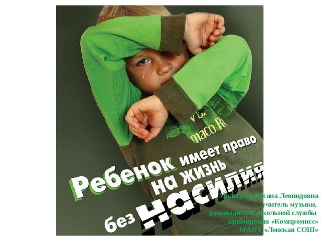 Мальцева Оксана Леонидовна учитель музыки, руководитель школьной службы прими...