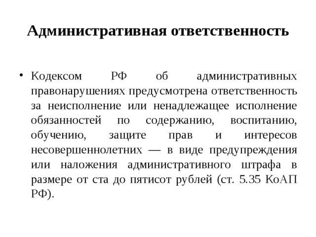 Административная ответственность Кодексом РФ об административных правонарушен...