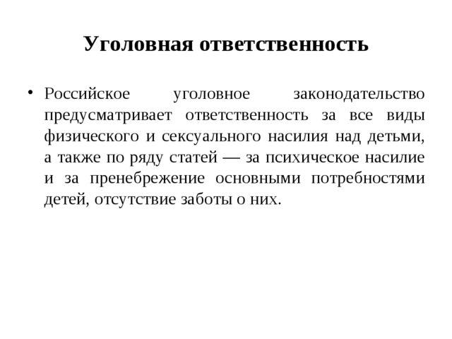 Уголовная ответственность Российское уголовное законодательство предусматрива...
