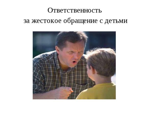 Ответственность за жестокое обращение с детьми